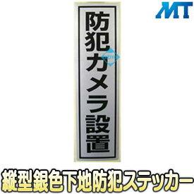 MT-BC1【縦型銀色下地防犯ステッカー】 【防犯シール】 【防犯グッズ】 【メール便送料無料】 【あす楽】