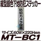 MT-BC1【防犯ステッカー】