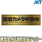 MT-BC2【金色下地横型防犯ステッカー】