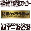 MT-BC2【防犯ステッカー】 【防犯シール】 【防犯グッズ】 【メール便送料無料】 【あす楽】