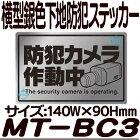 MT-BC3【防犯ステッカー】