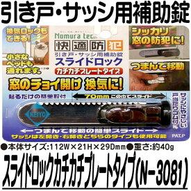 N-3081(スライドロック)カチカチプレートタイプ【引き戸サッシ用補助錠】 【防犯グッズ】 【ノムラテック】 【ゆうパケット便送料無料】