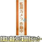 NE-001【防滴加工鏡面仕上げ縦型防犯ステッカー】
