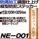 Ne 001 main