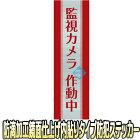 NE-003U【防滴加工鏡面仕上げ縦型防犯ステッカー】