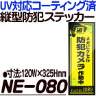 NE-080(UVコーティング仕上げ縦型防犯ステッカー)【防犯グッズ】