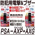 PSA-AXP・PSA-AXG【電撃機能付コンパクトサイズ防犯ブザー】