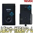 SA-01(音鳴りくん)【音量調節機能付人感センサー搭載侵入感知アラーム】 【防犯グッズ】 【REVEX】 【リーベックス】