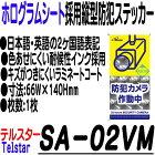 SA-02VM【レンズタイプホロフィルム使用縦型防犯ステッカー】