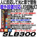 SLB300(スーパーパトロング)【人感センサー搭載IP43屋外防滴型LED回転灯】 【REVEX】 【リーベックス】