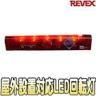 SLB300(スーパーパトロング)【リーベックス製屋外設置対応LED回転灯】