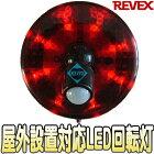 SLR100(スーパーパトピカ)【リーベックス製人感センサー搭載屋外設置対応LED回転灯】