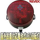 SLR85R(パトピカ2)【人感センサー搭載屋外設置対応LED回転灯】