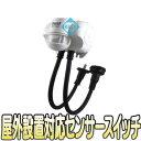 SWT-1000【IP65相当屋外設置対応赤外線センサー搭載100V用スイッチ】