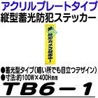 TB6-1【アクリルプレートたて型防犯ステッカ-】
