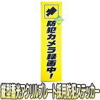 TB6-1【アクリルプレートたて型蓄光防犯ステッカ-】