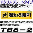 TB6-2【アクリルプレートよこ型防犯ステッカ-】