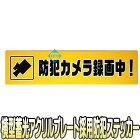 TB6-2【アクリルプレートタイプ横型蓄光防犯ステッカ-】
