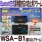 WSA-B1(離れるとアラーム)【Bluetooth方式採用盗難防止用アラーム】