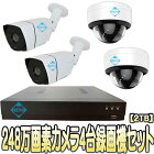 ASR-PoE1080-SET4(2TB)【248万画素PoE赤外線カメラ4台+2TB搭載レコーダーセット】