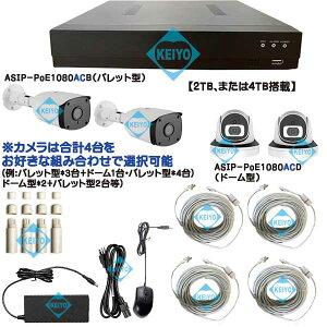 ASR-PoE1080AC-SET4(2TB)【248万画素PoE夜間カラー撮影カメラ4台+2TB搭載レコーダーセット】