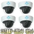 AXC-D1A21-4P【200万画素マルチフォーマット対応屋内用赤外線ドーム型カメラ4台セット】