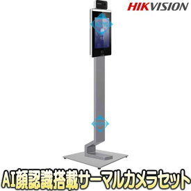 DS-K1TA70MI-Tロングスタンドセット【AI顔認識機能搭載7インチタブレットタイプサーマルカメラセット】 【サーモグラフィー】 【発熱測定カメラ】 【体温測定カメラ】 【ハイクビジョン】 【HikVision】 【送料無料】 【あす楽】