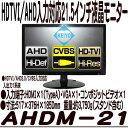 AHDM-21【HDTVI/AHD入力対応21.5インチ液晶モニター】 【HDMI入力】 【VGA入力】 【アナログ960H入力】 【送料無料】