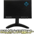 ASM-MNT70IPS【HDMI/VGA/BNC/AV入力搭載7インチワイドIPS液晶モニター】