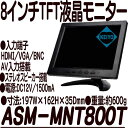ASM-MNT800T【8インチTFT液晶モニター】 【HDMI】 【VGA】 【BNC】 【VESA75】 【送料無料】