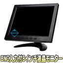 ASM-MNT800T【HDMI・VGA・BNC・AV入力搭載8インチTFT液晶モニター】 【VESA75】 【送料無料】