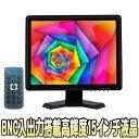 ES-1501HBNC【HDMI・VGA・BNC×2入力搭載600cd高輝度表示15インチ液晶モニター】【送料無料】