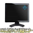 MNT-170HVBR【HDMI/VGA/BNC/AV入力搭載17インチTFT液晶モニター】