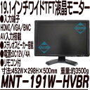 MNT-191W-HVBR 【19.1インチワイドTFT液晶モニター】 【HDMI】 【VGA】 【BNC】 【VESA75】 【送料無料】