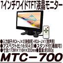 MTC-700【映像入力2系統対応7インチ液晶モニタ】 【防犯カメラ】【監視カメラ】 【上下左右反転機能】 【送料無料】
