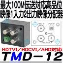 TMD-12【TVD-12(Rev.4)】【HDTVI】【HDCVI】【AHD】【CVBS】 【映像分配器】 【防犯カメラ】 【監視カメラ】 【3D Corporation】 【ス…