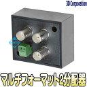 TMD-12【TVD-12(Rev.4)】【HDTVI・AHD・HDCVI・CVBS対応映像1入力2分配器】 【防犯カメラ】 【監視カメラ】 【3D Corporation】 【スリ…