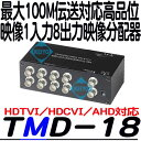 TMD-18【TVD-18(Rev.2)】【HDTVI】【HDCVI】【AHD】【CVBS】 【映像分配器】 【防犯カメラ】 【監視カメラ】 【3D Corporation】 【ス…