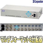 TMD-48【TVD-48(Rev.2)】【HDTVI/HDCVI/AHDマルチフォーマット対応4入力8出力・1入力8出力切替映像分配器】