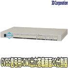 TQS-C20HD【19インチラック対応HDMI/DVI/VGA出力搭載画面20分割ユニット】