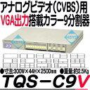 TQS-C9V【VGA出力搭載画面9分割器】 【防犯カメラ】 【監視カメラ】 【3D Corporation】 【スリーディ】 【送料無料】
