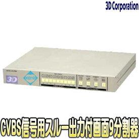 TQS-C9V(Rev.2)【VGA出力搭載画面9分割器】 【防犯カメラ】 【監視カメラ】 【3D Corporation】 【スリーディ】 【送料無料】