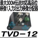 TVD-12【映像分配器】 【防犯カメラ】 【監視カメラ】 【3D Corporation】 【スリーディ】
