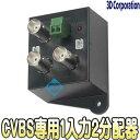 TVD-12(Rev.3)【CVBS信号用1入力2分配器】 【防犯カメラ】 【監視カメラ】 【3D Corporation】 【スリーディ】
