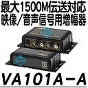 VA101A-A【CVBS(アナログ)信号用映像/音声増幅器】 【防犯カメラ】 【監視カメラ】