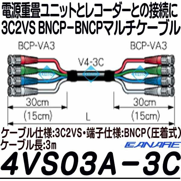 4VS03A-3C【3C2VS仕様BNCPマルチケーブル3m】 【電源重畳ユニット】 【防犯用録画機】 【カナレ】 【CANARE】