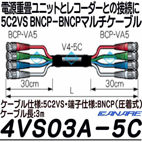 4VS03A-5C【5C2VS仕様BNCPマルチケーブル3m】 【電源重畳ユニット】 【防犯用録画機】 【カナレ】 【CANARE】