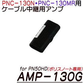 AMP-130G【PNC-130N】【PNC-130MR】 【PN50HD】 【ポリスノート】 【サンメカトロニクス】 【あす楽】