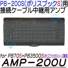 AMP-200U【PB-200S】 【PB70S】 【ポリスブック70S】 【PB3500S】 【ポリスブック3500S】 【サンメカトロニクス】 【あす楽】