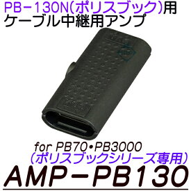 AMP-PB130【PB-130N】 【PB70】 【ポリスブック70】 【PB3000】 【ポリスブック3000】 【サンメカトロニクス】 【あす楽】